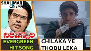 Sirivennela Sitarama Sastry Evergreen Hit Song ||Subhalagnam Movie||Chilaka Ye ThoduLeka Video Song