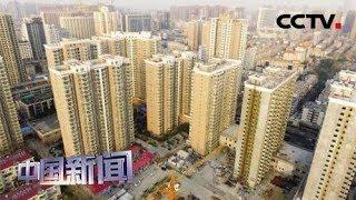 [中国新闻] 国家统计局:8月商品住宅价格总体稳定 | CCTV中文国际