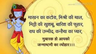 Happy janmashtami image,video,status, wallpaper,whatsapp status,picture,special,quotes,2018, krishna