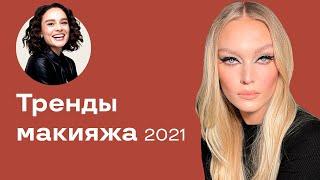 ТОП Трендов Макияжа 2021