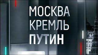 Москва. Кремль. Путин. От 21.07.19