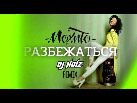 Скачать бесплатно мохито разбежаться (dj noiz remix) в mp3.
