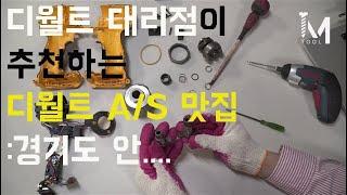 [아이엠툴] 디월트 대…