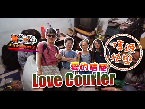 【非常旅人任務】Love Courier:傳遞快樂到印尼-出發! Travelling to Indonesia