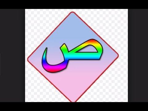 0016 Арабский язык -Буква САД - Сеймур Джамал