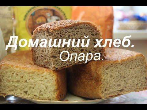 Домашний хлеб. Часть II. Опара.