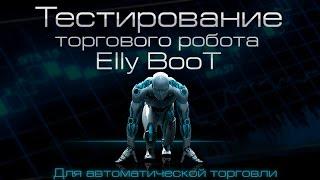 Olimp Trade   тестирование робота Elly Boot  отличный результат