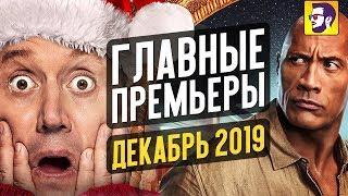 10 самых ожидаемых кинопремьер декабря 2019