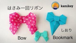 【創作折り紙】はさみ一回リボン•しおり Origami Bow /Bow Bookmark