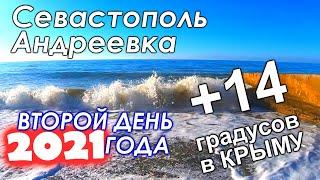Андреевка Севастополь. Второй день 2021 года. Погода в Крыму. Новый стадион почти закончили.