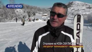 """Откриване на ски писта в Котел. """"Каранашевото"""" Ви очаква www.kotelnews.com"""