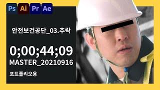 포트폴리오용_안전보건공…