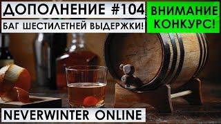 Дополнение #104 - БАГ ШЕСТИЛЕТНЕЙ ВЫДЕРЖКИ! Neverwinter Online (прохождение)