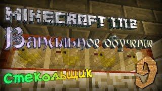 Minecraft 1.11.2 Стекольщик Эпизод 9