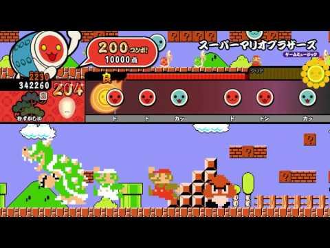 【太鼓の達人 Wii U1】スーパーマリオブラザーズ(むずかしい)【オート動画】