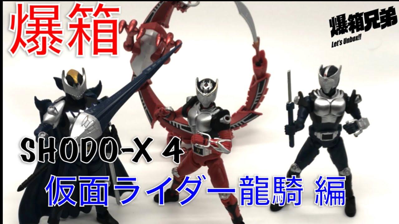 【爆箱】 SHODO-X (掌動駆) VOL.4 !!幪面超人龍騎 編 - YouTube