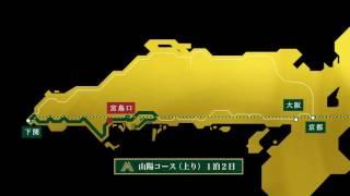 「TWILIGHT EXPRESS 瑞風」ムービー① 瑞風 検索動画 12
