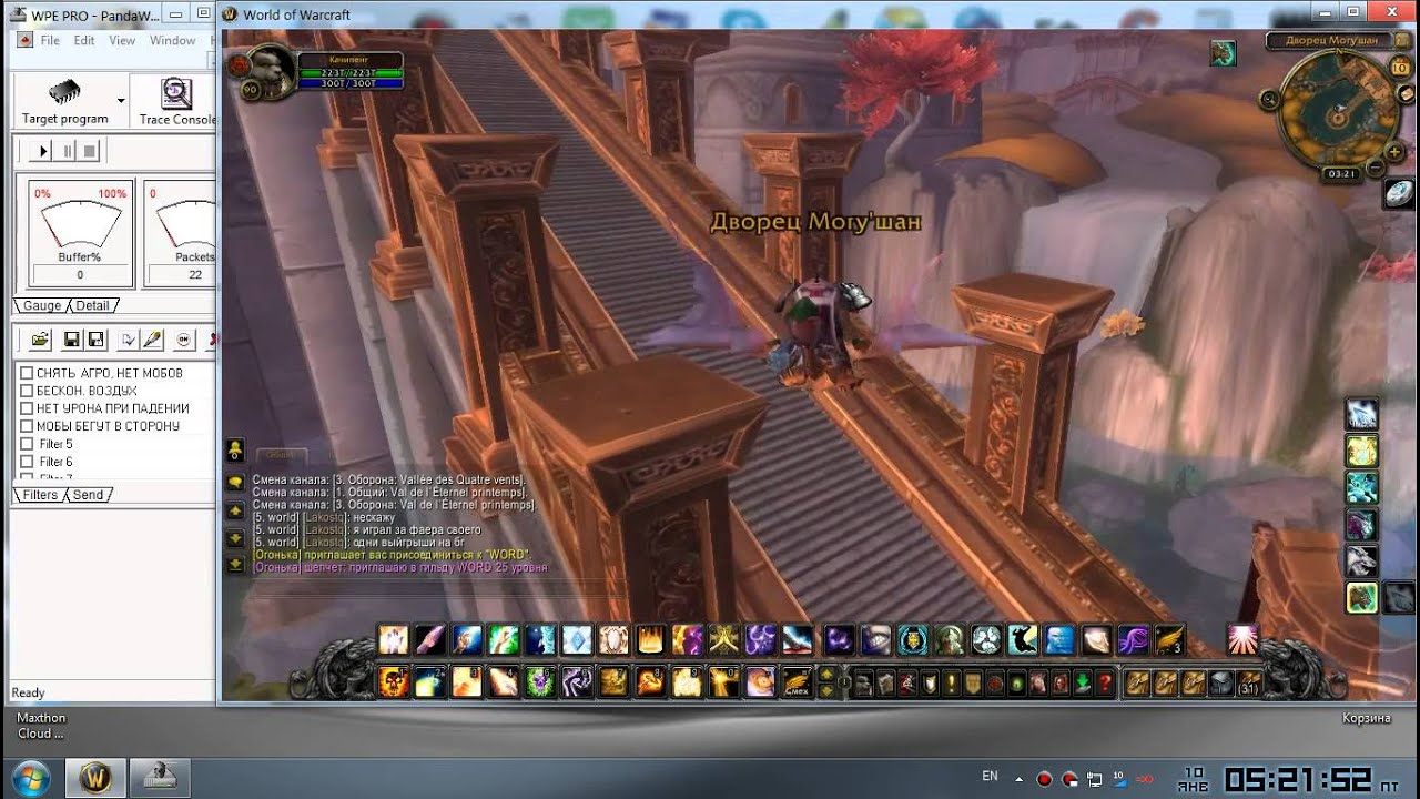 WPE PRO World of Warcraft Mists of Pandaria 5.0.5