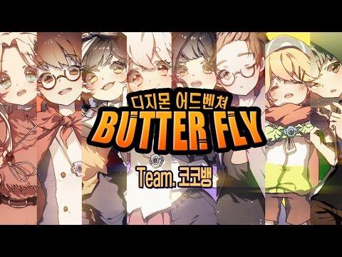 [애니] 팀 코코뱅 ✿ 디지몬 어드벤처 - ButterFly ✿