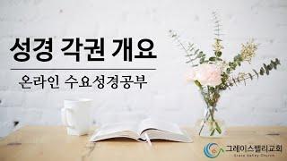 온라인 수요성경공부 : 성경 개요 (15) | 욥기