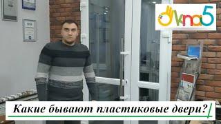 Входные пластиковые двери - фирма ОКна 5. Межкомнатные пластиковые двери - видеообзор компании ОКна5