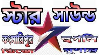 STAR SOUND....2020   Yaad Aa Raha super first dance Dj JOHIR Remix(jiomix.in) DJ Susanta.