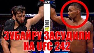ЗУБАЙРУ ТУХУГОВА ЗАСУДИЛИ НА UFC 242 ! ЗУБАЙРА ТУХУГОВ НИЧЬЯ ИЛИ ПОБЕДА?
