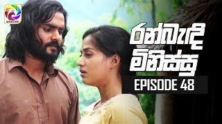 Ran Bandi Minissu Episode 48 || 20th JUNE 2019 Thumbnail
