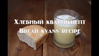 Рецепт приготовления хлебного кваса в домашних условиях  Bread kvass recipe