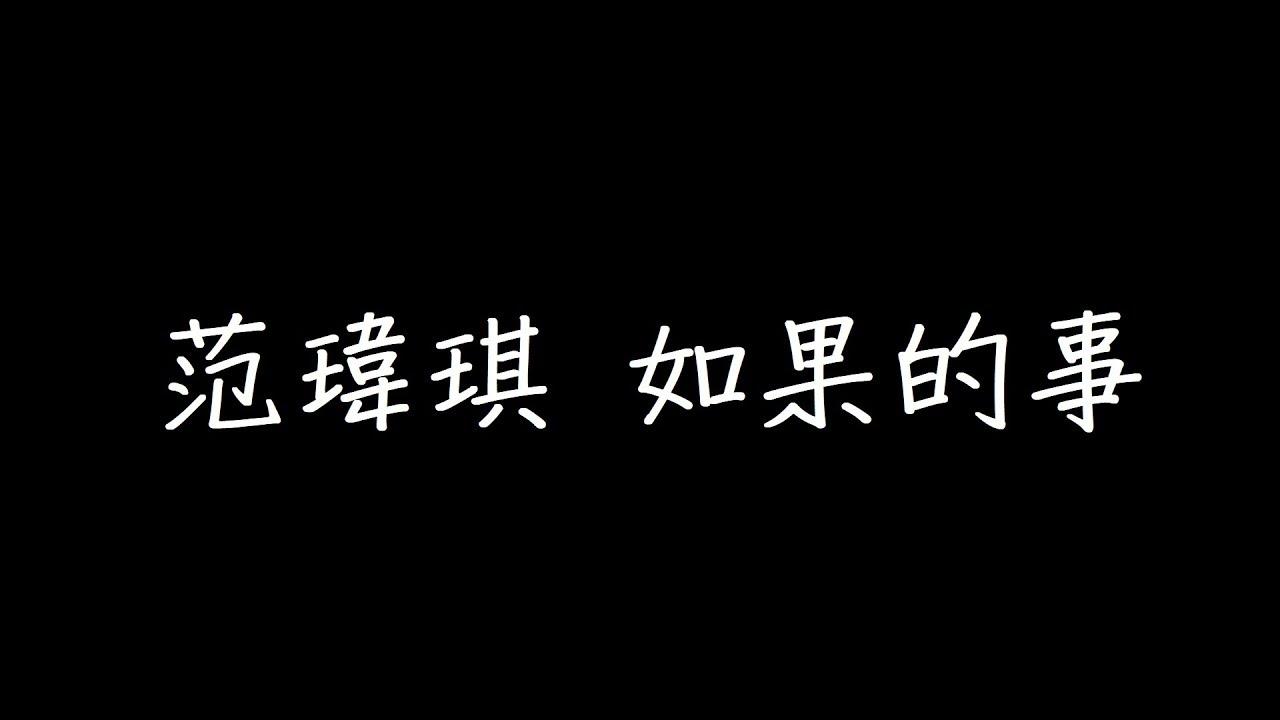 范瑋琪 如果的事 歌詞 - YouTube