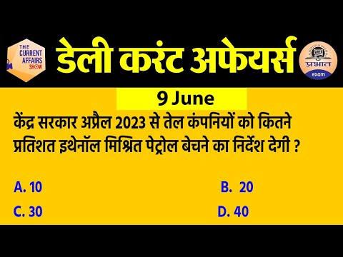 9 june Current Affairs in Hindi | Current Affairs Today | Daily Current Affairs Show | Exam