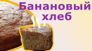 Банановый хлеб. простой рецепт бананового хлеба