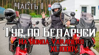 Тур по Беларуси на Honda Varadero XL1000V. Часть 1: Бобруйск, Любань.