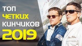 ТОП-15 лучших фильмов 2019 года