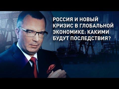 Россия и новый