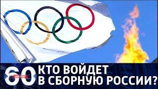 60 минут. Кто поедет на Олимпиаду от России? От 16.11.17