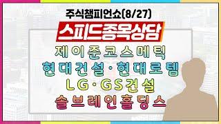 [#주챔쇼] 스피드 종목상담|바이넥스, 제이준코스메틱,…