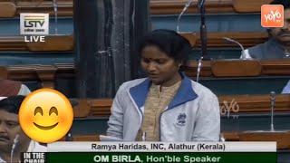 Kerala MP Ramya Haridas Brilliant Speech In Lok Sabha 2019 | Parliament Live | YOYO TV Kannada