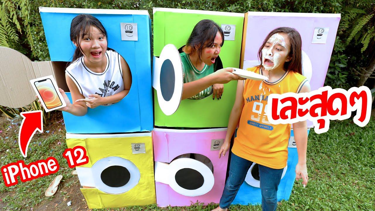 เครื่องซักผ้ากล่องกระดาษเสี่ยงดวง ชาเลนจ์สุดฮา หน้าเละ