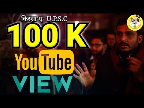 Bihar & Kissa -E-UPSC | A Must Watch Video  | Bihari No. 1 Originals