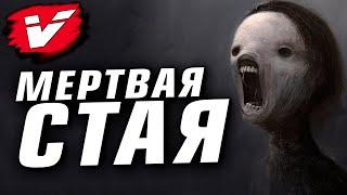 МонстрОбзор фильма ужасов «Свора»