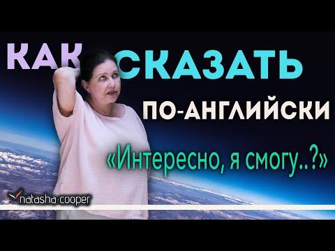 Как перевести с русского на английский косвенный вопрос: Интересно, я смогу…?