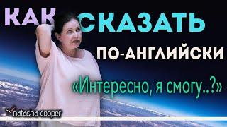 видео перевод английский