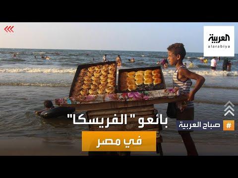 صباح العربية | ما سبب شهرة بائعي الفريسكا على شط الاسكندرية؟  - نشر قبل 47 دقيقة