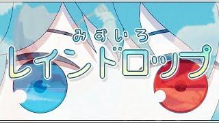 【東方ヴォーカルPV】みずいろレインドロップ【暁Records公式】