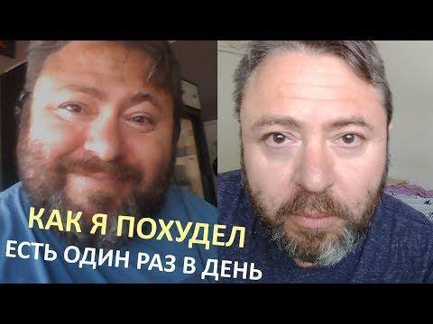 (Russian) КАК ПОХУДЕТЬ КУШАЯ ОДИН РАЗ В ДЕНЬ