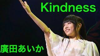 私立恵比寿中学🦐 エビ中🦐 廣田あいか Kindness EVERYTIHNG POINT 2 ⚠️0....