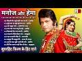 मनोज कुमार और हेमा मालिनी के गाने   Manoj Kumar Hit Songs   Hema Malini Songs   Lata Rafi Hit Songs