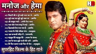 मनोज कुमार और हेमा मालिनी के गाने | Manoj Kumar Hit Songs | Hema Malini Songs | Lata Rafi Hit Songs