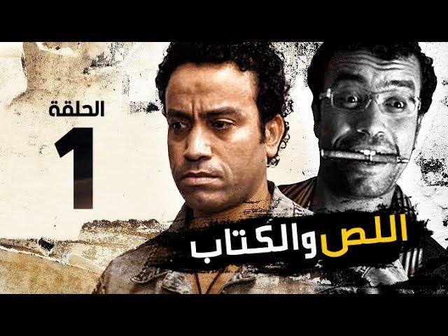 اللص والكتاب الحلقة الأولى 01 بطولة النجم سامح حسين Ep 01 Al Less We Al Ketab Youtube
